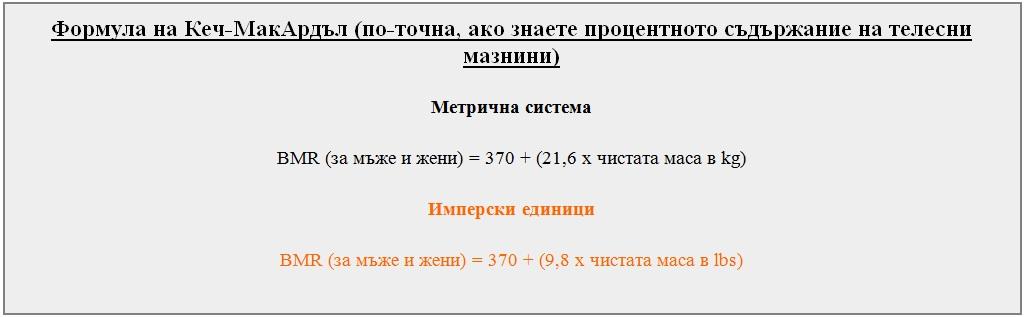 Формула на Кеч-МакАрдъл